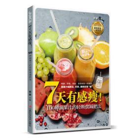 7天有感瘦!100种蔬果汁的轻断食减肥法