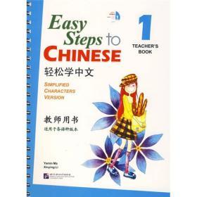 EASY STEPS TO CHINESE轻松学中文
