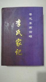 李氏家记(景芝东南前疃)