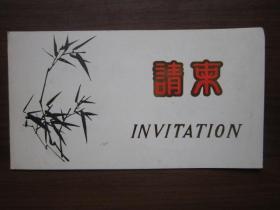 1989年总参谋部《当代中国民兵》一书的首发仪式请柬
