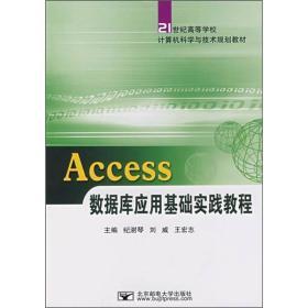Access数据库应用基础实践教程