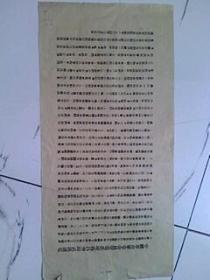 中国革命博物馆 复制品 【430X210】