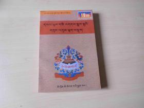 藏文书一本