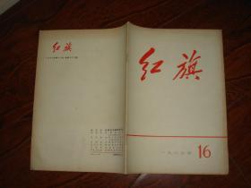 红旗1967年第16期.【内有林彪同志的讲话等】