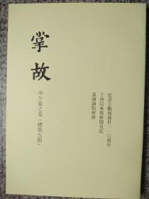 民间刊物:《掌故》甲午夏之卷(总第五期 ) 竖排繁体。嘉湖细点探源(续),等。