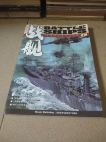 战舰.18:泛海洋军事文化杂志(1944年12月日本海军礼号作战始末、列克星敦级战列巡洋舰设计史、一位俄国海军工程师眼中的对马海战、1934-1940年意大利海军的远洋舰队计划)