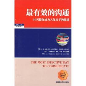 最有效的沟通