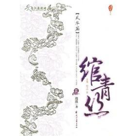 绾青丝Ⅲ:风华篇