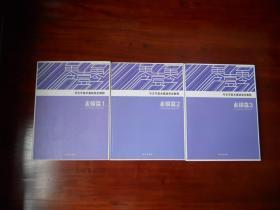 零壹零美术基础完全教程 素描篇(全3册)
