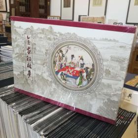 清·孙温绘全本红楼梦  线装彩色限号收藏版  全新正版现货