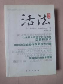 活法(修订版)(2009年1版1印 〕