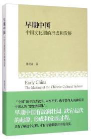 早期中国:中国文化圈的形成和发展