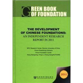 基金会绿皮书:中国基金会发展独立研究报告2011