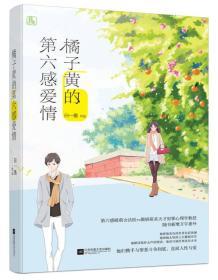 长篇小说-橘子黄的第六感爱情【塑封】