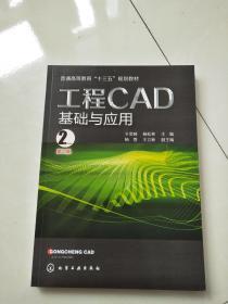 工程CAD基础与应用(于奕峰)(第二版)