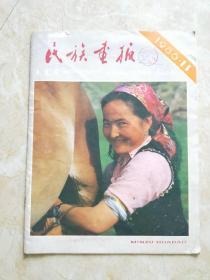 民族画报1986年11期