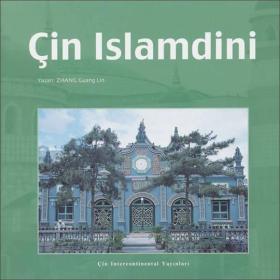 中国伊斯兰教(土耳其文)
