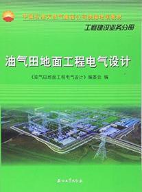 油气田地面工程电气设计