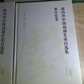 黄仕忠卷/海内外中国戏剧史家自选集
