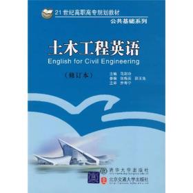 21世纪高职高专规划教材·公共基础系列:土木工程英语(修订本)