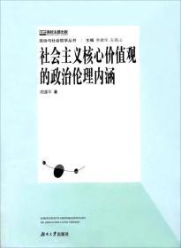 政治与社会哲学丛书 :社会主义核心价值观的政治伦理内涵