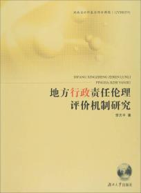 地方行政责任伦理评价机制研究