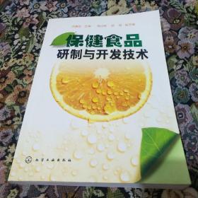 保健食品研制与开发技术