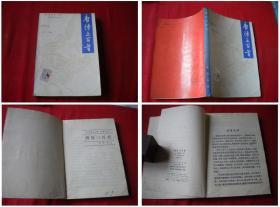 《唐诗三百首》,32开蘅塘退士著,中华书局1992.4出版,5464号,图书