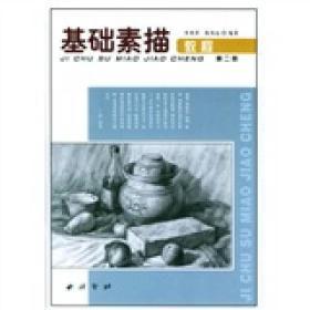 基础素描教程第二册