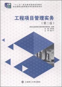 工程项目管理实务工程管理类(高职高专)