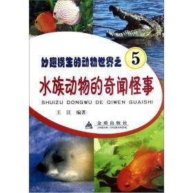 水族动物的奇闻怪事-妙趣横生的动物世界之5