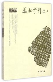 励云学刊 (文学卷)2014年第2辑(总第20辑)