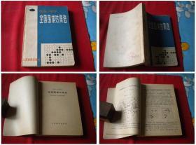 《1976-1977全国围棋对局选》,32开集体著,人民体育1979.8出版,5804号,图书