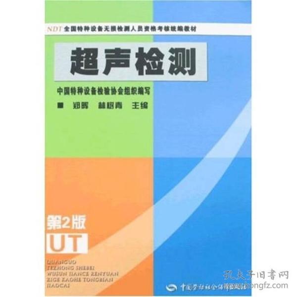 超声检测 郑晖 林树青 中国劳动社会保障出版社