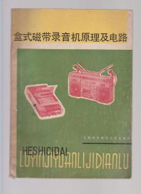 盒式磁带录音机原理及电路