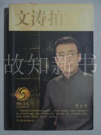 文涛拍案(卷2)  (正版现货)