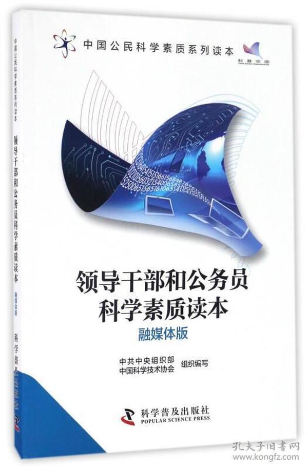 领导干部和公务员科学素质读本(融媒体版)/中国公民科学素质系列读本