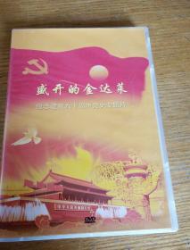 民易开运:盛开的金达莱VCD~纪念建党九十周年党史专题片(一碟装珍藏)