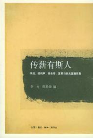 传薪有斯人:李济、凌纯声、高去寻、夏鼐与张光直通信集