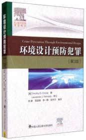 环境设计预防犯罪(第3版)