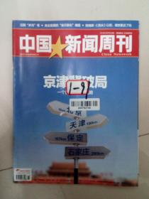 中国新闻周刊(2014年第15期总第657期)