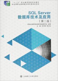 SQL Server数据库技术及应用(第二版)