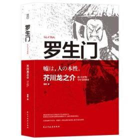 罗生门芥川龙之介民主与建设出版社9787513915687