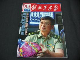 解放军画报(2014 下半月 7)