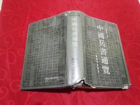 中国兵书通览【精装】
