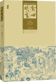 中国古典文学名著丛书:喻世明言