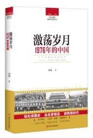 读点国史:激荡岁月——1976年的中国