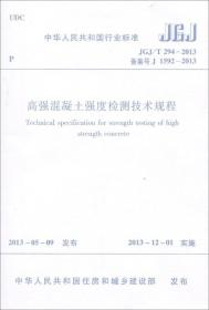 JGJ/T294-2013高强混凝土强度检测技术规程
