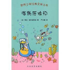 世界少年经典文学丛书:海豹历险记