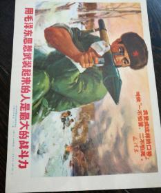 用毛泽东思想武装起来的人是最大的战斗力